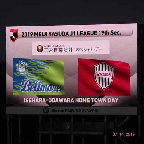 190714-185109-20190714_湘南3-1神戸(BMWス)コンデジ撮影 (78).JPG