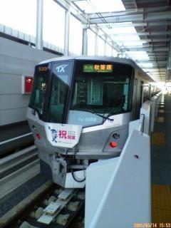 20050914_TX乗車 (1).JPG