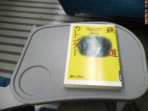 20050914_TX乗車 (2).JPG