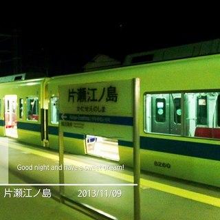 2011107_片瀬江ノ島駅r.jpg