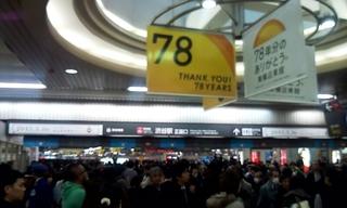 20130315東急東横線渋谷地上駅ラスト9.jpg