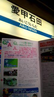 20130331愛甲石田.jpg