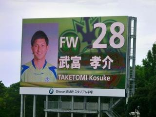 20130908_天皇杯2回戦:湘南4−0琉球(BMWス) (182).jpg