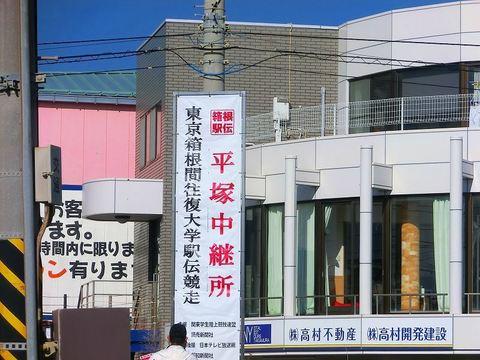 2014-01-02_箱根駅伝関連 (59).jpg