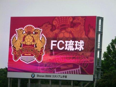 20140713_天皇杯2回戦(湘南2−1琉球_BMWス) (52).jpg