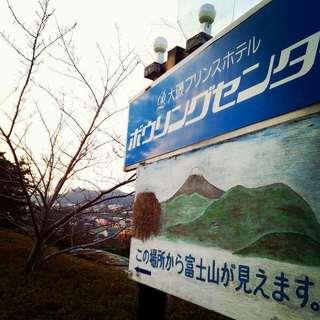 20150125_富士山 (6).jpg