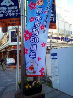 20150201_厚木市制60周年 (1).jpg