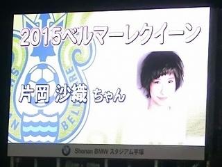 20150307_入場から試合開始まで (74).jpg
