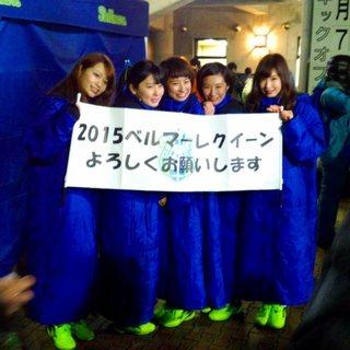 20150307_試合終了後ベルクイ (1).jpg