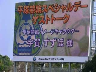 20150322_インフォメーション〜キックオフ前まで (41).jpg