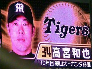 20150503_巨人−阪神(T34高宮).jpg