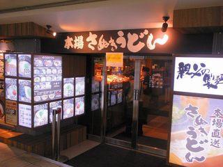20150503_JR上野駅 (15).jpg