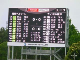 20150506_湘南ー神戸、前半 (2).jpg