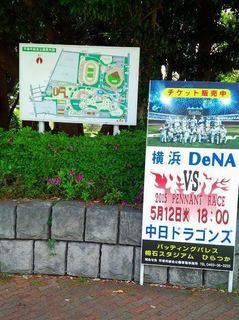 20150512_横浜DeNA-中日戦チケット販売中.jpg