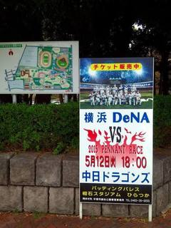 20150512_横浜DeNA−中日戦チケット販売中.jpg