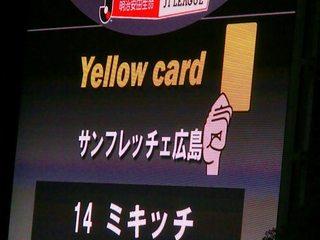 20150530_湘南−広島(BMWス) (144).jpg