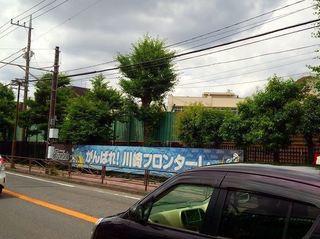 20150607_等々力競技場(公園入口付近) (1).jpg