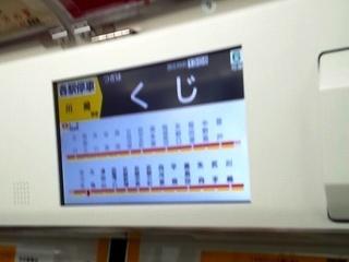 20150607_JR233系車内表示くじ (1).jpg