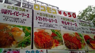 20150621_福島ー町田、試合前フードパークなど (12).jpg