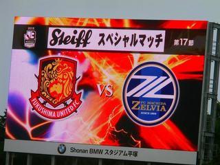 20150621_福島ー町田(BMWス)試合開始から終了まで (39).jpg