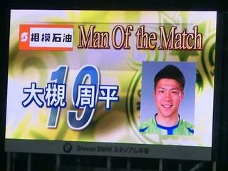 20150711_5_湘南2−1名古屋、試合終了後 (13).jpg