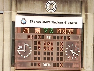 20150802_TM湘南ーFC東京 (試合結果).jpg