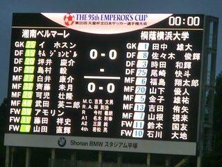 20150905_天皇杯2回戦:湘南ベルマーレ4-3桐蔭横浜大学(BMWス) (1).jpg