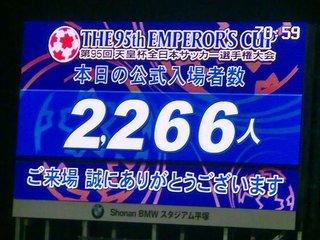 20150905_天皇杯2回戦:湘南ベルマーレ4-3桐蔭横浜大学(BMWス) (64).jpg