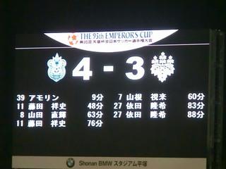 20150905_天皇杯2回戦:湘南ベルマーレ4-3桐蔭横浜大学(BMWス) (94).jpg