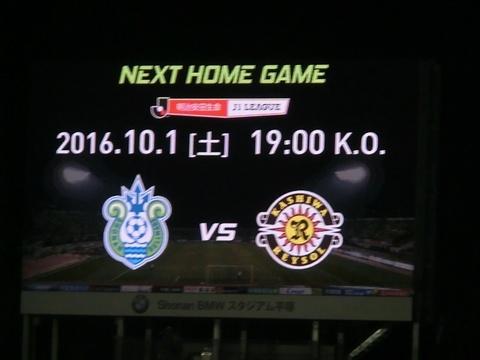 2016-09-17_湘南0-2福岡(BMWス) (151).jpg
