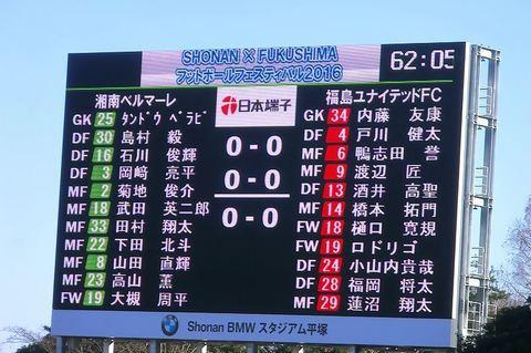 20160124_07_後半から湘南ー福島試合終了まで (16).jpg
