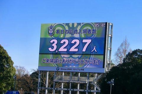 20160124_07_後半から湘南ー福島試合終了まで (37).jpg