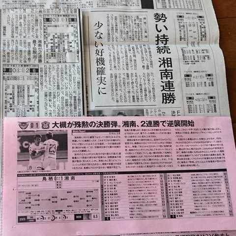 20160505_エルゴラ、神奈川新聞、デイリースポーツのベルマーレ関連記事.jpg