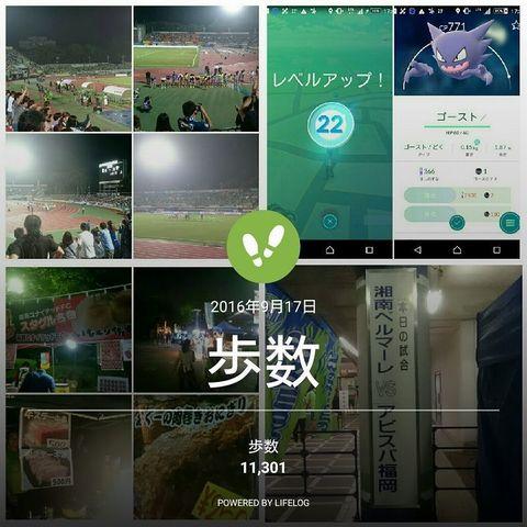 20160917lifelog_activity.jpg