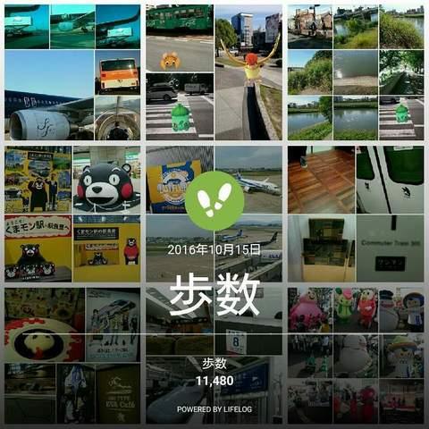 20161015lifelog_activity.jpg
