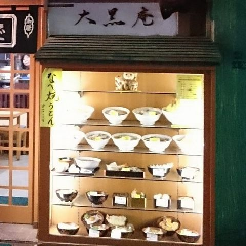 20161126_平塚大黒庵 (7-1).jpg