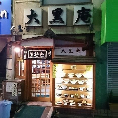 20161126_平塚大黒庵 (7).jpg