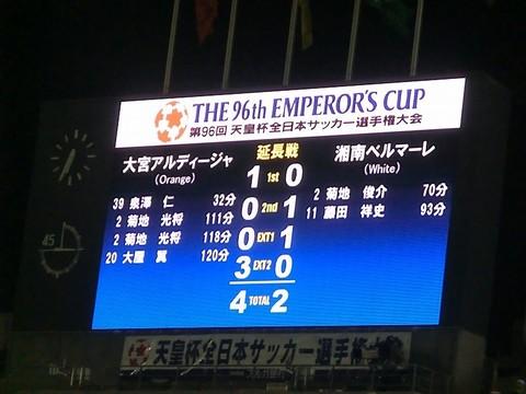 20161224_天皇杯準々決勝:大宮4-2湘南(NACK5) (223).jpg