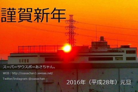 2016初日の出(WEB年賀状).jpg