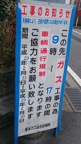 20170224_看板.jpg