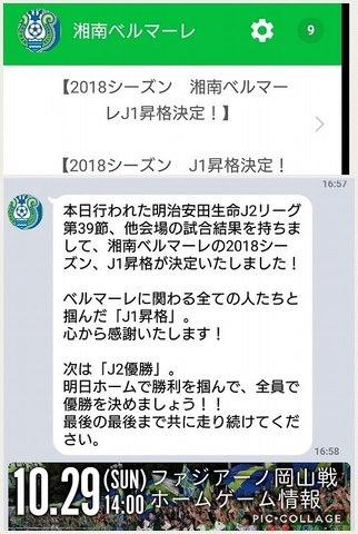 20171028_湘南ベルマーレJ1昇格決定 (2).jpg