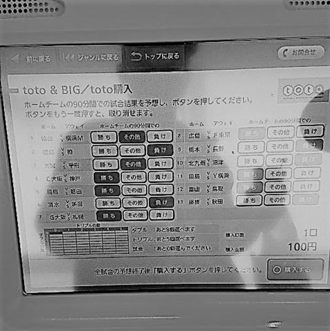 20171127_toto予想.jpg