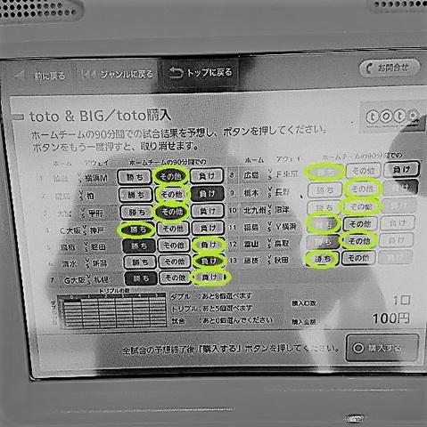 20171127_toto予想答え合わせ.jpg