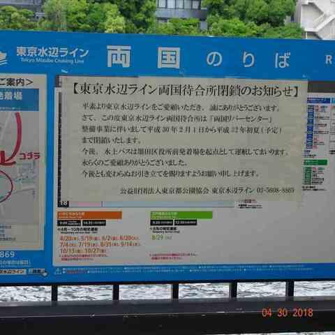 20180-4-30_両国・隅田川近辺 (27)_R.JPG