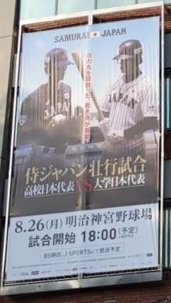 2019-08-26_侍ジャパン壮行試合.jpg