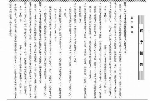 20200407_緊急事態宣言官報.jpg