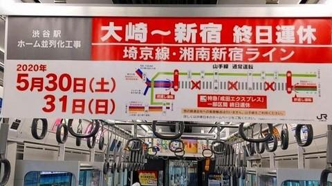 20200530-31_埼京湘南新宿大崎〜新宿間運休.jpg