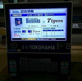 99_日本大通り駅 (ベイ試合情報).jpg