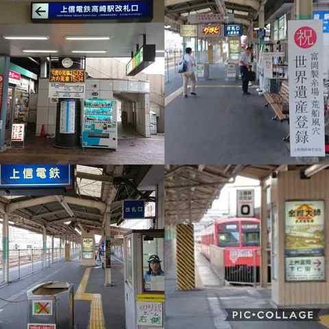 Collage 20170826_高崎 (1).jpg