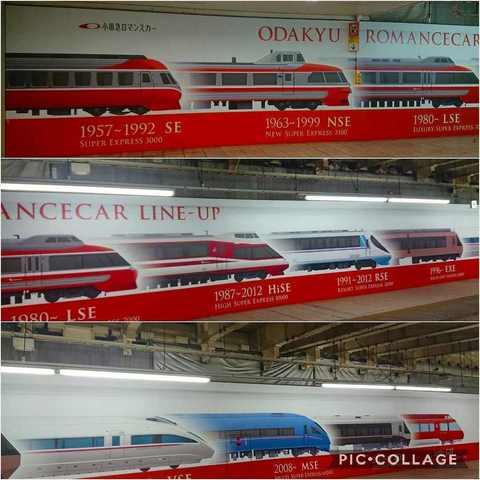 Collage 歴代ロマンスカー.jpg